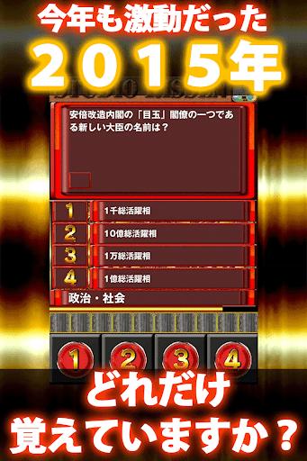 2015年のクイズ!