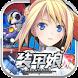 装甲娘 - Androidアプリ