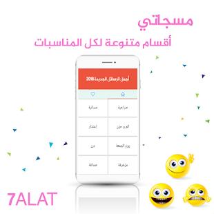 مسجاتي رسائل حب وغرام 2018 - náhled