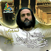 Prophet Yousuf All Episodes HD
