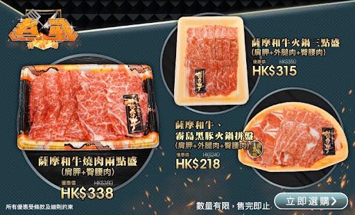 煮戰_特賣場_薩摩和牛.jpg