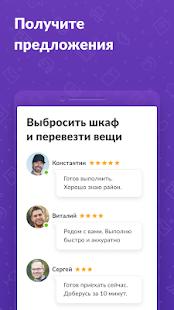 App YouDo: работа, курьеры, уборка. 3+ APK for Windows Phone
