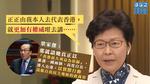 林鄭自誇親身外訪說明香港情況「更權威」 梁家傑籲以實際行動說服海外政商界