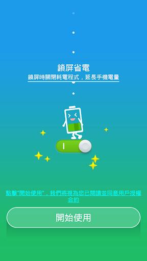 台灣360手機衛士(清理加速、電池優化、安全防毒防盜防詐騙) screenshot 4