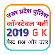 Up Police Constable Exam Question & Answer 2019 APK