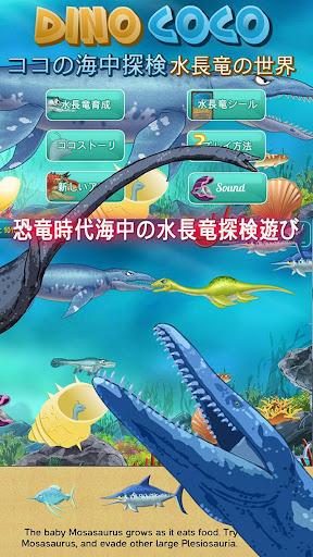 水長竜恐竜ゲーム[恐竜の赤ちゃんココの恐竜探検シーズン3]