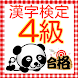 漢検4級 資格検定 必勝100問!漢字検定4級 中卒レベル