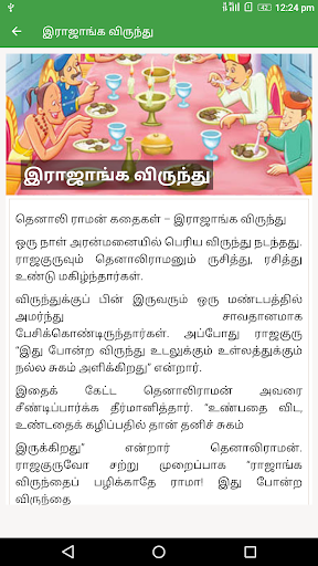 Download Kids Short Stories in Tamil Grandma Moral Stories
