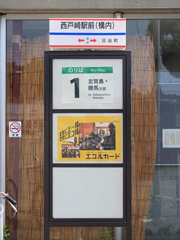 西鉄バス宗像「志賀島ぐりーん」 志賀島駅前(構内)バス停 その1