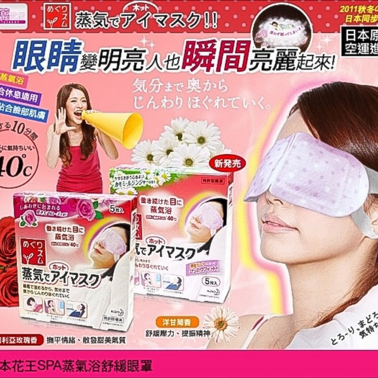 Hot Steam Refersher Eye Mask (14pcs) by Made In Nippon