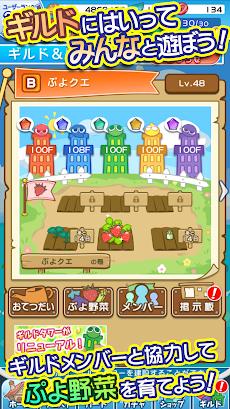 ぷよぷよ!!クエスト -簡単操作で大連鎖。爽快 パズル!ぷよっと楽しい パズルゲームのおすすめ画像4