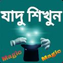 যাদু শিখুন - Magic icon