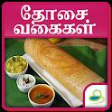 Dosa Recipes in Tamil icon