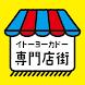 イトーヨーカドー専門店街公式アプリ