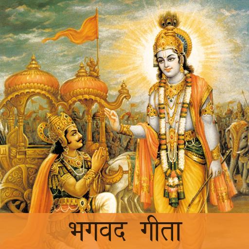 भगवत गीता सार हिन्दी | Bhagvat Geeta Saar Hindi