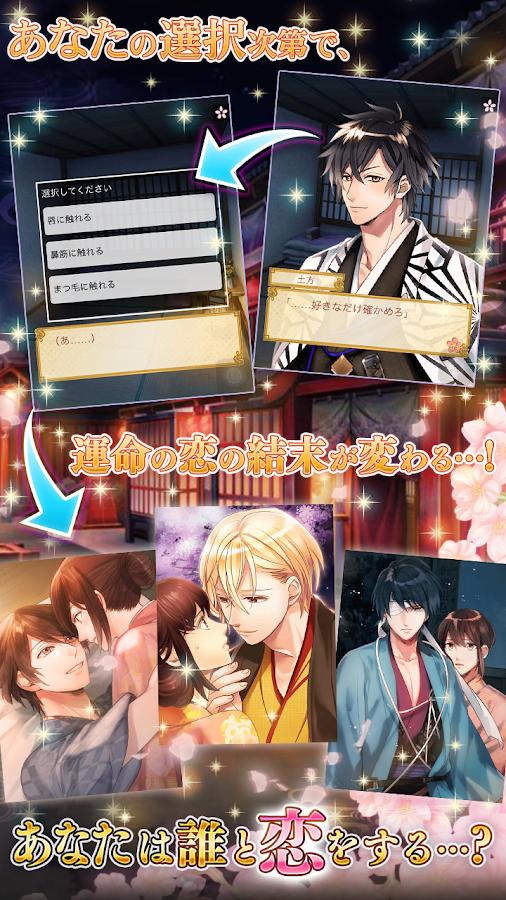 イケメン幕末◆運命の恋 新撰組・女性向け乙女ゲーム