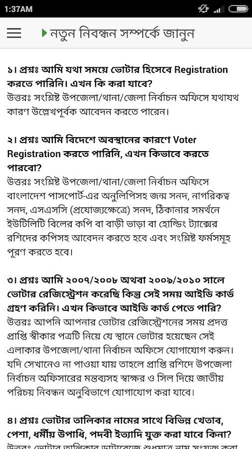 National ID Card Bangladesh Screenshot