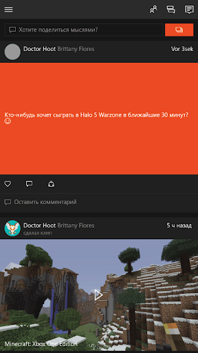 Xbox screenshot 1