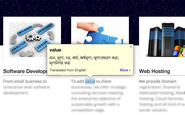 Bangla Dictionary (E2B Online)