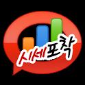 [주식]시세포착 - 주가변동, 목표가/손절가알림, 증권 icon