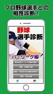 あなたはプロ野球選手の誰?パリーグ編~ホームランバッター×ピッチャー×キャッチャー~ - náhled