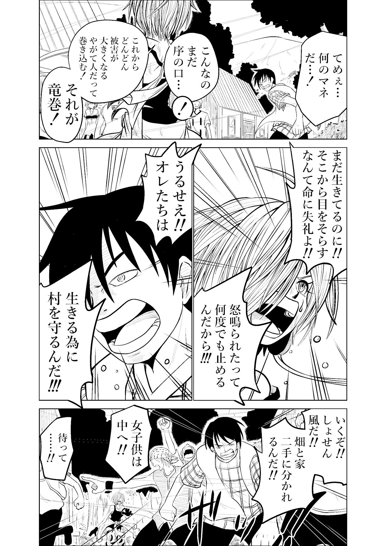 バリアス・サン10_6