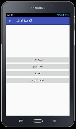 العلوم 10 Apps On Google Play