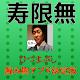 古典落語「寿限無」for超高速落語 寿限無 for PC-Windows 7,8,10 and Mac