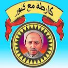 ronda m3a kabour icon