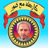 Ronda m3a Kabour