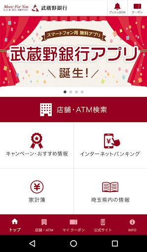 武蔵野銀行アプリ