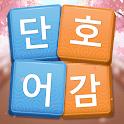 단어호감 - 워드 게임, 재미있는 퍼즐 게임 icon