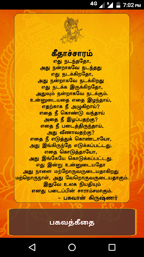bhagavath geethai tamil bhagavad gita apk download apkpure co