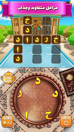 آمیرزا 6.0 screenshots 3