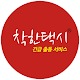 Download Fortmap 포티맵 - 티맵택시 기사용 For PC Windows and Mac