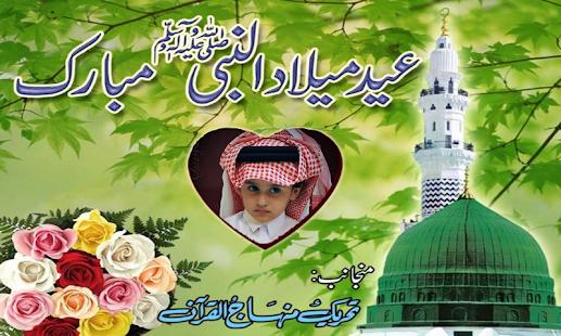 Download Eid Milad un-Nabi Photo frames For PC Windows and Mac apk screenshot 5