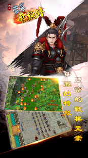 豪華曹魏傳 for PC-Windows 7,8,10 and Mac apk screenshot 4