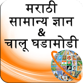 GK and Current Affairs Marathi