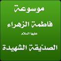 فاطمة الزهراء - صدّيقة شهيدة icon