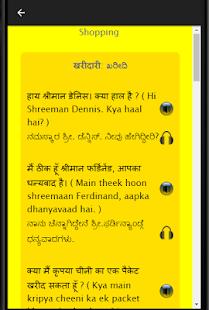 Kannada to Hindi Speaking: Learn Hindi in Kannada - náhled