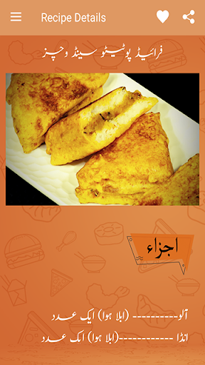 Fast food urdu recipes pakistani recipes in urdu apk 13 fast food urdu recipes pakistani recipes in urdu forumfinder Choice Image