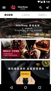 Shine Wong果物美學 - náhled
