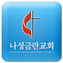 나성금란교회 APK