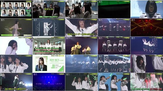 190523 (720p+1080i) 欅坂46 Part – 音力