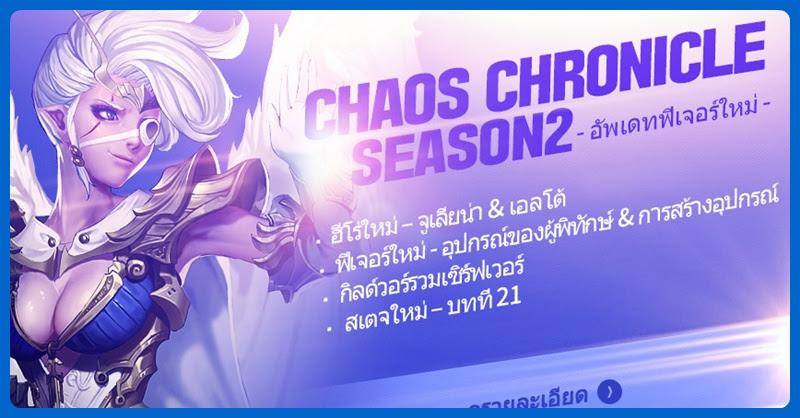 [Chaos Chronicle] แจกฟรี! 1,000 รูบี้ (มูลค่า 3,500 บาท) ต้อนรับ Season 2