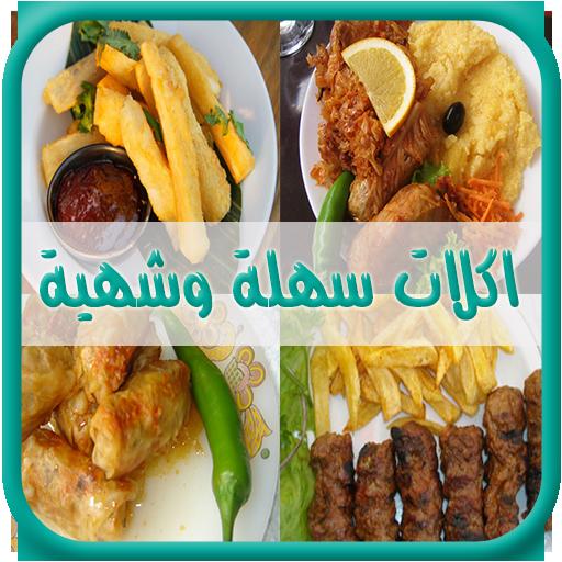 اكلات سهلة وشهية