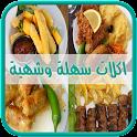 اكلات سهلة وشهية icon