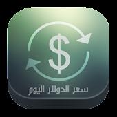 Tải سعر الدولار اليوم miễn phí