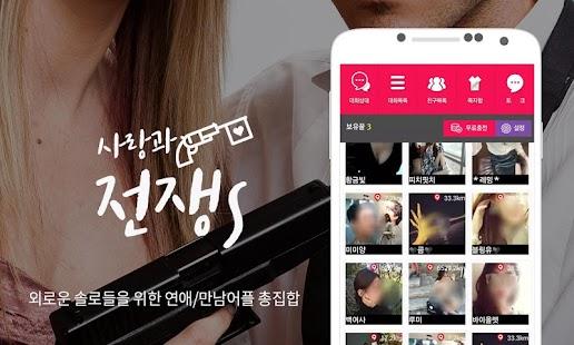 사랑과전쟁s - 소개팅 채팅 랜덤채팅 만남 - náhled