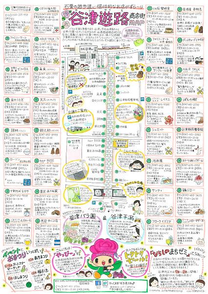 谷津遊路マップ2